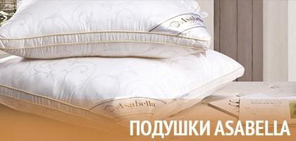 Подушки Asabella